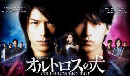 Orthros